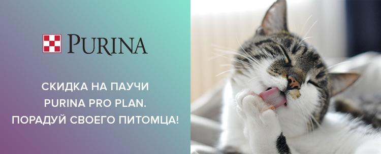 Скидка на паучи Purina Pro Plan!!!