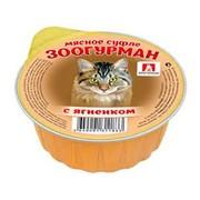 ЗООГУРМАН консервы для кошек мясное суфле с ягненком