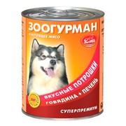 ЗООГУРМАН консервы для собак вкусные потрошки говядина/печень