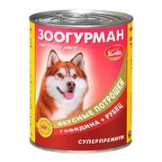 ЗООГУРМАН консервы для собак вкусные потрошки говядина/рубец