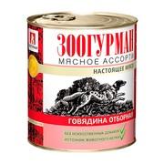 ЗООГУРМАН консервы для собак мясное ассорти говядина отборная