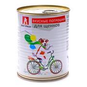 ЗООГУРМАН консервы для щенков вкусные потрошки