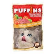 Puffins пауч для кошек говядина в соусе