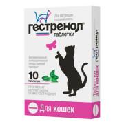 Гестренол контрацептив для кошек 10шт