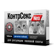 КонтрСекс NEO контрацептив для котов и кобелей
