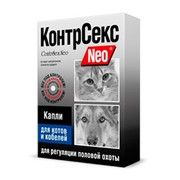 КонтрСекс NEO контрацептив для котов и кобелей жидкий