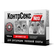 КонтрСекс NEO контрацептив для кошек и сук