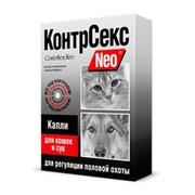 КонтрСекс NEO контрацептив для кошек и сук жидкий