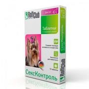 Rolf Club СексКонтроль контрацептив для сук 10 таблеток