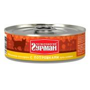 Четвероногий ГУРМАН консервы для кошек мясное ассорти с потрошками
