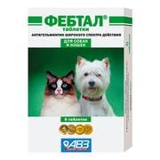 АВЗ Фебтал, антигельминтик для собак и кошек, 6 таблеток