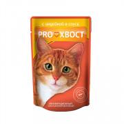 ПРОХВОСТ пауч для кошек индейка в соусе