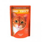 ПРОХВОСТ пауч для кошек с печенью в соусе